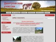 Дачные участки в Дмитровском районе. Дмитровское шоссе, Рогачевское шоссе