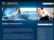 EPK - region23.info (Единая Региональная Компания) Краснодарский край, г. Кропоткин, тел. +78613864179