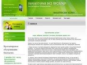 Бухгалтерское обслуживание организаций и ИП - Бухгалтерия без проблем г. Москва