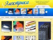 Магазин Электрика - Газетная 28, Нижний Тагил