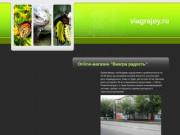 """Выбор надежные препараты для мужчин в магазине """"Виагра радость"""" в Улан"""