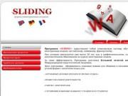 Программа «SLIDING» - комплексная система обучения иностранным языкам: английскому, немецкому, французскому (курсы иностранных языков в Архангельской области)
