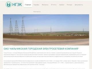 Нальчикская Городская Электросетевая Компания