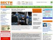 Вести Коркино.ru— информационный городской портал