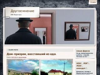 Другое мнение | НВК Медногорск