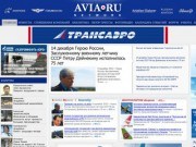 AVІA.RU - информационное агентство