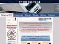 Пропуск на МКАД ТТК СК - Пропуск на МКАД | Пропуск в Москву