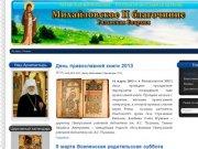 Официальный сайт Михайловского второго благочиния