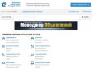 Бесплатные объявления в Вологде, купить на Авито Вологда не проще
