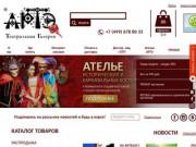 Театральная Галерея АРТЭ поможет в создании незабываемого красочного образа, в ассортименте большой выбор праздничной и карнавальной продукции. (Россия, Московская область, Москва)