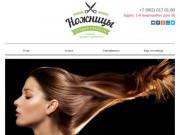 """Студия красоты """"Ножницы"""" (салон красоты-парикмахерская) - Будённовск"""