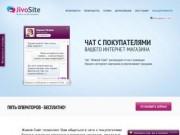 Чат JivoSite — это простое и элегантное решение для общения с посетителями Вашего сайта (бесплатная версия)