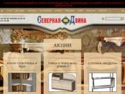 «Мебельная фабрика «Северная Двина» работает на рынке Архангельска с 1997 г. и является одной из самых успешных по изготовлению корпусной мебели. (Россия, Архангельская область, Архангельск)