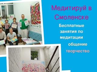 Медитация в Смоленске - бесплатные занятия по медитации