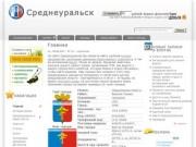 Среднеуральск   Неофициальный сайт города Среднеуральск