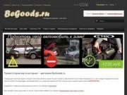 Интернет-магазин BestGoods (товары из Китая)