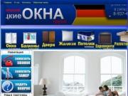 Пластиковые окна г. Кумертау улица 60 лет БАССР д. 3