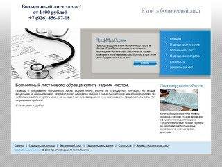 Купить больничный лист нового образца задним числом в Москве официально, недорого.