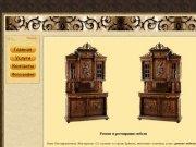 Ремонт мебели и реставрация мебели в Брянске