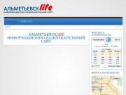 Альметьевск Life