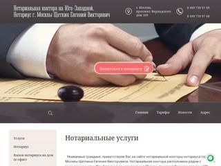 Нотариальная контора нотариуса города Москвы Щеткина Евгения Викторовича