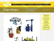 Компания «Гаро-Норд» - гаражное оборудование в Архангельске