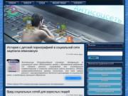 Негативные стороны социальных сетей (Россия, Ленинградская область, Санкт-Петербург)