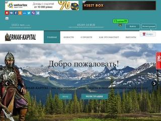 ERMAK-KAPITAL - уникальная система автоматического заработка и рекламы (Россия, Московская область, Москва)