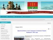 Официальный сайт Талдома
