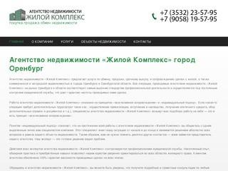 Агентство недвижимости «Жилой Комплекс» город Оренбург | покупка продажа обмен недвижимости