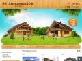 Деревянные дома недорого | Строительство домов из дерева в Челябинске