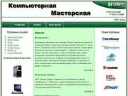 Компьютерная мастерская г. Тобольск: ремонт и обслуживание компьютеров и оргтехники