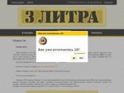 Магазин 3 ЛИТРА Тамбов - доставка разливного пива на дом