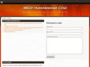 МБОУ Николаевская СОШ