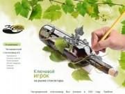ЧСЗиК, ЧСЗ-Липецк - стекольный завод