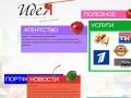Рекламное агентство «ИДЕЯ» - это все виды промо и мероприятий, наружная реклама, создание логотипов и фирменных стилей, реклама в магазинах «Магнит», размещение рекламы на ТВ и радио, реклама в интернете, аутсорсинг, разработка рекламных кампаний и др. (Россия, Оренбургская область, Оренбург)