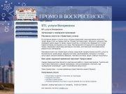 BTL услуги Воскресенск