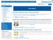 Новости - Крымский сайт