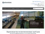 ПромПолимерСервис - Производство и продажа полиэтиленовых труб в Бугульме