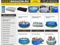 Интернет магазин IntexMagazin.Ru – купить надувной или каркасный бассейн