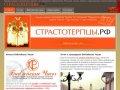 Официальный сайт православной молодежной группы по изучению Священного Писания имени Святых