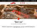 Бестгаз.рф — Установка, гарантия, диагностика, обслуживание ГБО - ООО БЕСТГАЗ Симферополь, Крым