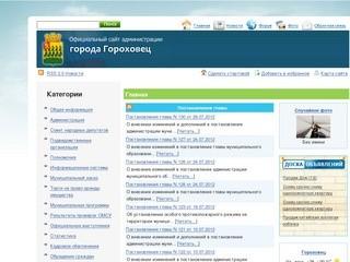 Gorohovec.ru