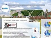 Компания Глонасс 12 - мониторинг транспорта в Йошкар-Оле, Марий Эл