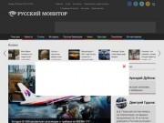 Rusmonitor.com