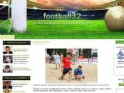 Сайт футбольного портала Брянска