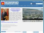 Официальный сайт администрации Кантемировского муниципального района