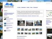 Макарьев Онлайн. Сайт города Макарьев Костромская область