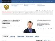 Сайт Председателя Правительства Российской Федерации В.В. Путина