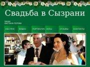 1tamada-svetlana.ru - тамада в Сызрани,ведущая на свадьбу и юбилей.